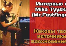 Каковы твои источники вдохновения (интервью с гитаристом Mika Tyyska)