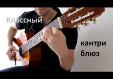 Классный кантри блюз на гитаре Уроки игры на гитаре