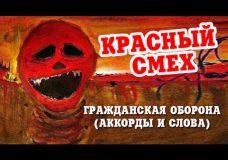 Красный смех - Гражданская Оборона (аккорды и слова)