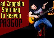 Led Zeppelin — Stairway To Heaven. Как научиться играть на гитареРазбор Аккорды Табы Видеоурок