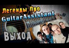 Легенды Про — Выход (Урок под гитару)