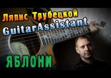 Ляпис Трубецкой — Яблони (Урок под гитару)