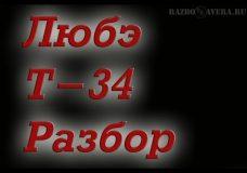 Любэ-Т- 34(Разбор кавера)