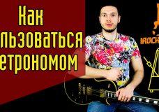 Метроном для гитары. Что такое метроном, как пользоваться метрономом для гитары. Хитрости 9