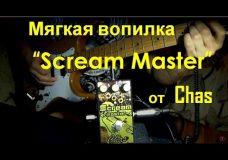Мягкая вопилка 'Scream Master' от Chas
