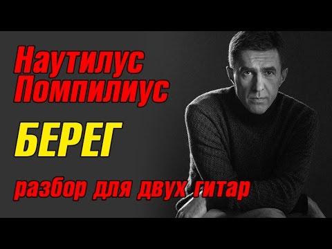 Наутилус Помпилиус - Берег (разбор для двух гитар)
