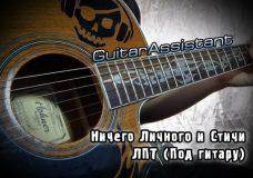 Ничего Личного и Стичи — ЛПТ (Урок под гитару)
