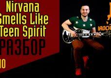 Nirvana — Smells Like Teen Spirit. Как играть СОЛО (solo) из Нирвана на гитаре (guitar)Разбор Урок