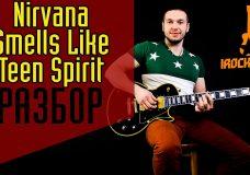 Nirvana - Smells Like Teen Spirit. Лучший урок на гитаре Как играть на гитареРазбор Видеоурок