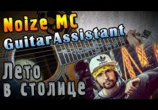Noize MC — Лето в Столице (Урок под гитару)