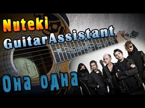 Nuteki — Она (Урок под гитару)