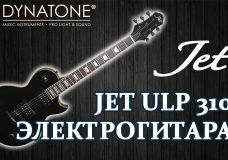 Обзор электрогитары JET ULP 310 TBK Гитарные упражнения