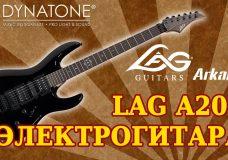 Обзор электрогитары LAG Arkane 200 Гитарные упражнения