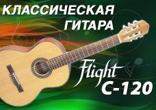 Обзор классической гитары FLIGHT C-120