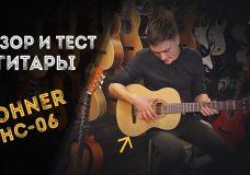 Обзор классической гитары HOHNER HC-06