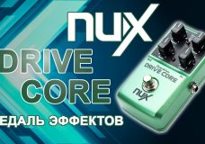 Обзор педали эффектов NUX DRIVE CORE