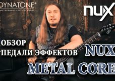 Обзор педали эффектов NUX Metal Core Distortion