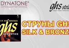 Обзор струн для акустической гитары GHS серии Silk and Bronze