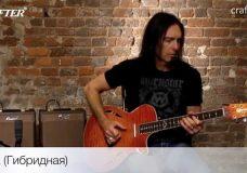 Обзор типов гитар Crafter от Деймона Джонсона Гибридная гитара (SA серия)