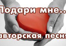 Подари мне - Антон Холкин (авторская песня) слова и аккорды