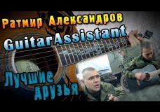 Ратмир Александров — Лучшие друзья (Урок под гитару)