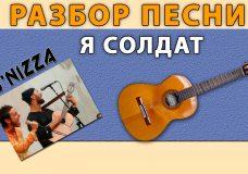 Разбор песни Я СОЛДАТ группы ПЯТНИЦА