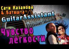 Сати Казанова & Батишта — Чувство лёгкости (Урок под гитару)