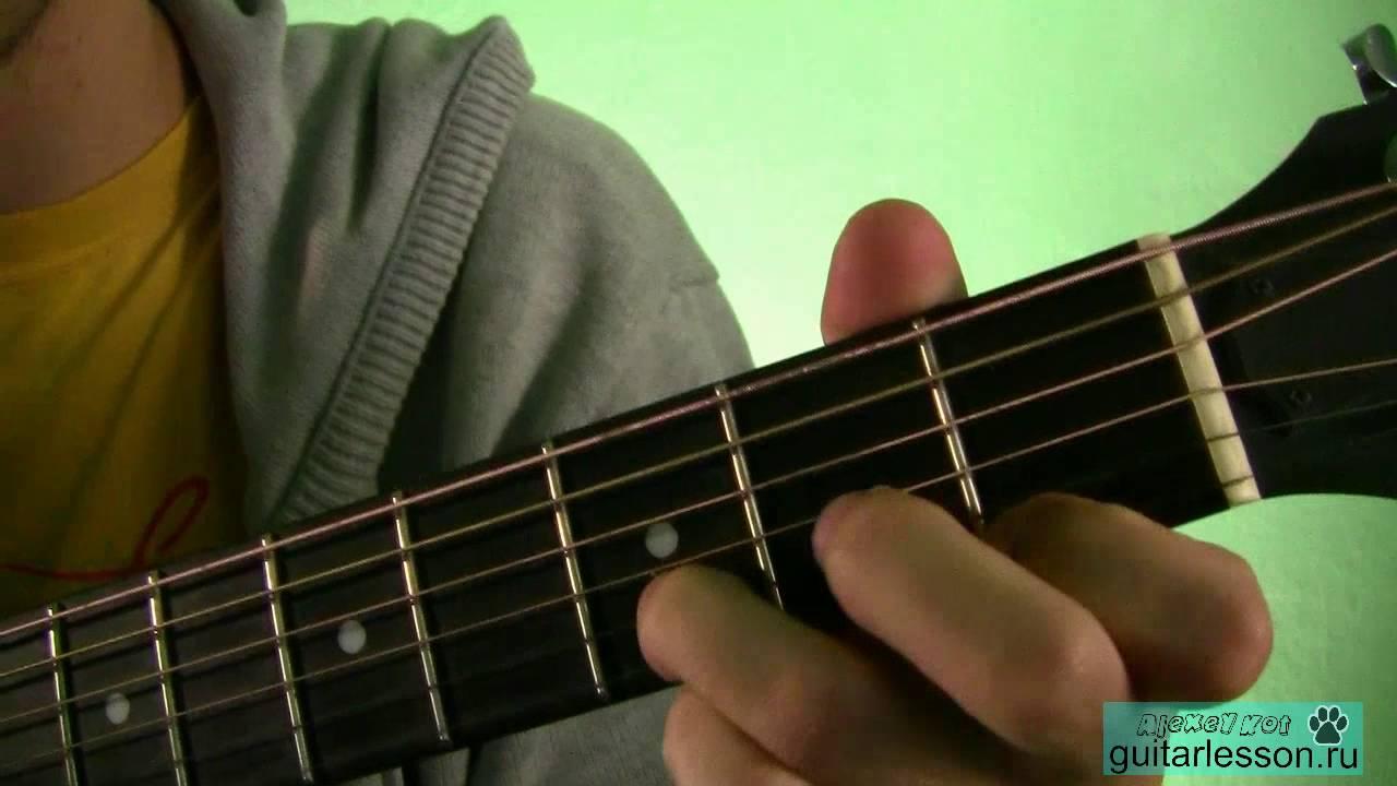 Сектор Газа - Бомж (Аккорды, урок на гитаре)