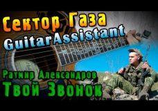 (Сектор Газа) Ратмир Александров — Твой Звонок (Урок под гитару)