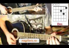 Сказочная тайга — Агата Кристи — Аккорды и гитарный бой