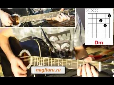 Сказочная тайга - Агата Кристи - Аккорды и гитарный бой