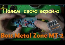 Собираем свою версию Boss Metal Zone MT2