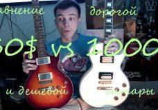 Сравнение дешевой и дорогой китайской гитары