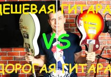 Сравнение дорогой и дешевой гитары Апгрейд