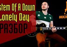 System of a Down — Lonely Day. Как играть на электрогитаре (гитаре)Разбор Урок Guitar Lesson