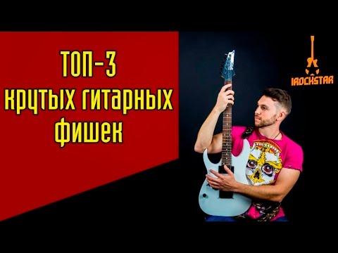 ТОП-3 малоизвестные ПОЛЕЗНЫЕ гитарные фишки. ГитараОтАдоЯ 13
