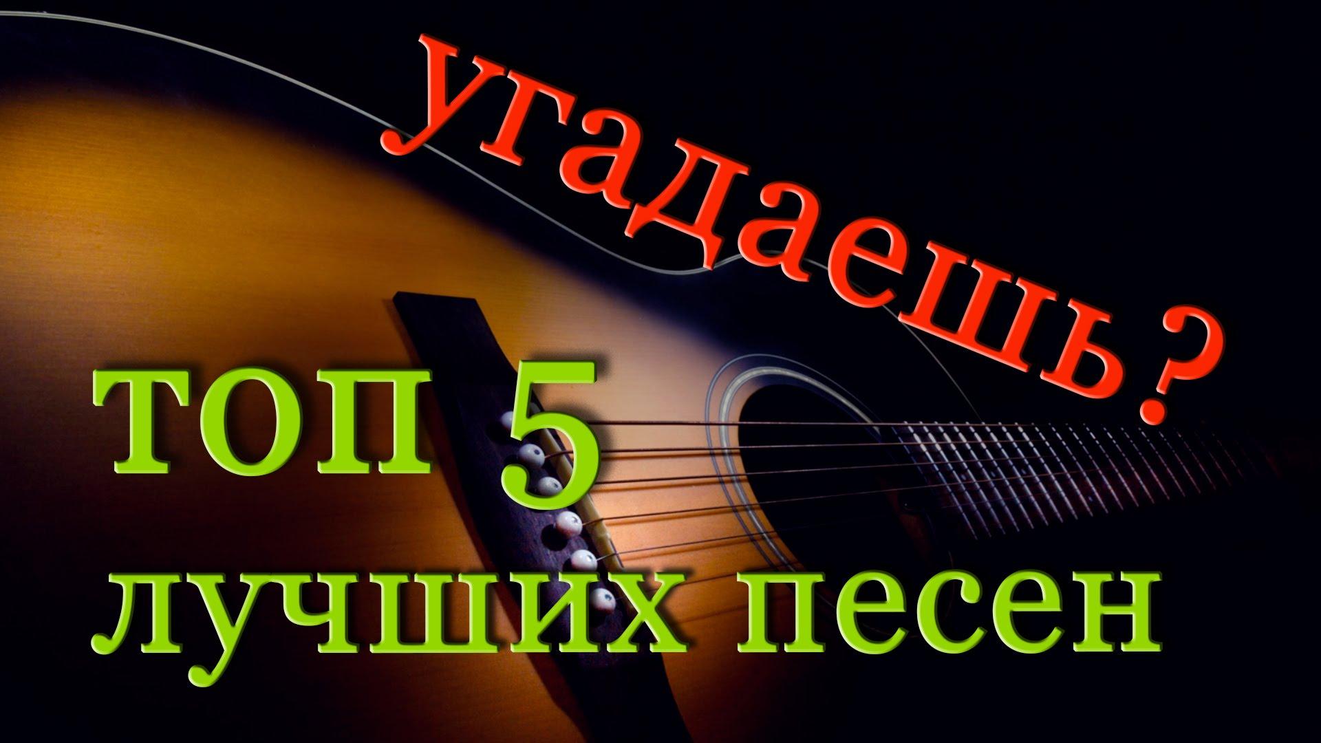 ТОП 5 лучших песен. Угадаешь