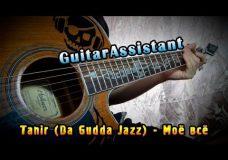 Tanir (Da Gudda Jazz) — Моё всё (Урок под гитару)