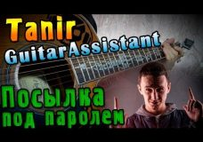 Tanir (Da Gudda Jazz) — Посылка под паролем (Урок под гитару)