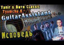 Tanir x Витя CLassic x Tyomcha K — Исповедь (Урок под гитару)