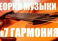 УРОКИ ИГРЫ НА ГИТАРЕ — ГАРМОНИЯ, ИМПРОВИЗАЦИЯ (ТЕОРИЯ МУЗЫКИ 'САМОУЧКА')