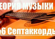 УРОКИ ИГРЫ НА ГИТАРЕ — СЕПТАККОРДЫ (ТЕОРИЯ МУЗЫКИ 'САМОУЧКА')