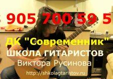 Уроки игры на гитаре с нуля для начинающих в Дмитрове