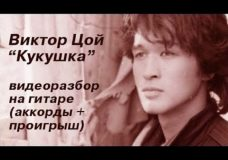 Виктор Цой — Кукушка (видеоурок аккорды проигрыш на гитаре) ялюблюгитару