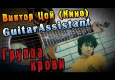 Виктор Цой (Кино) — Группа крови (Урок под гитару)