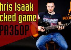 Wicked Game - Chris Isaak, Stone Sour. Как играть на гитаре Урок Разбор Аккорды Табы Соло