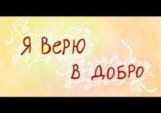 Я верю — Ляпис Трубецкой (cover Антон Холкин)