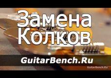 Замена колков на бас-гитаре