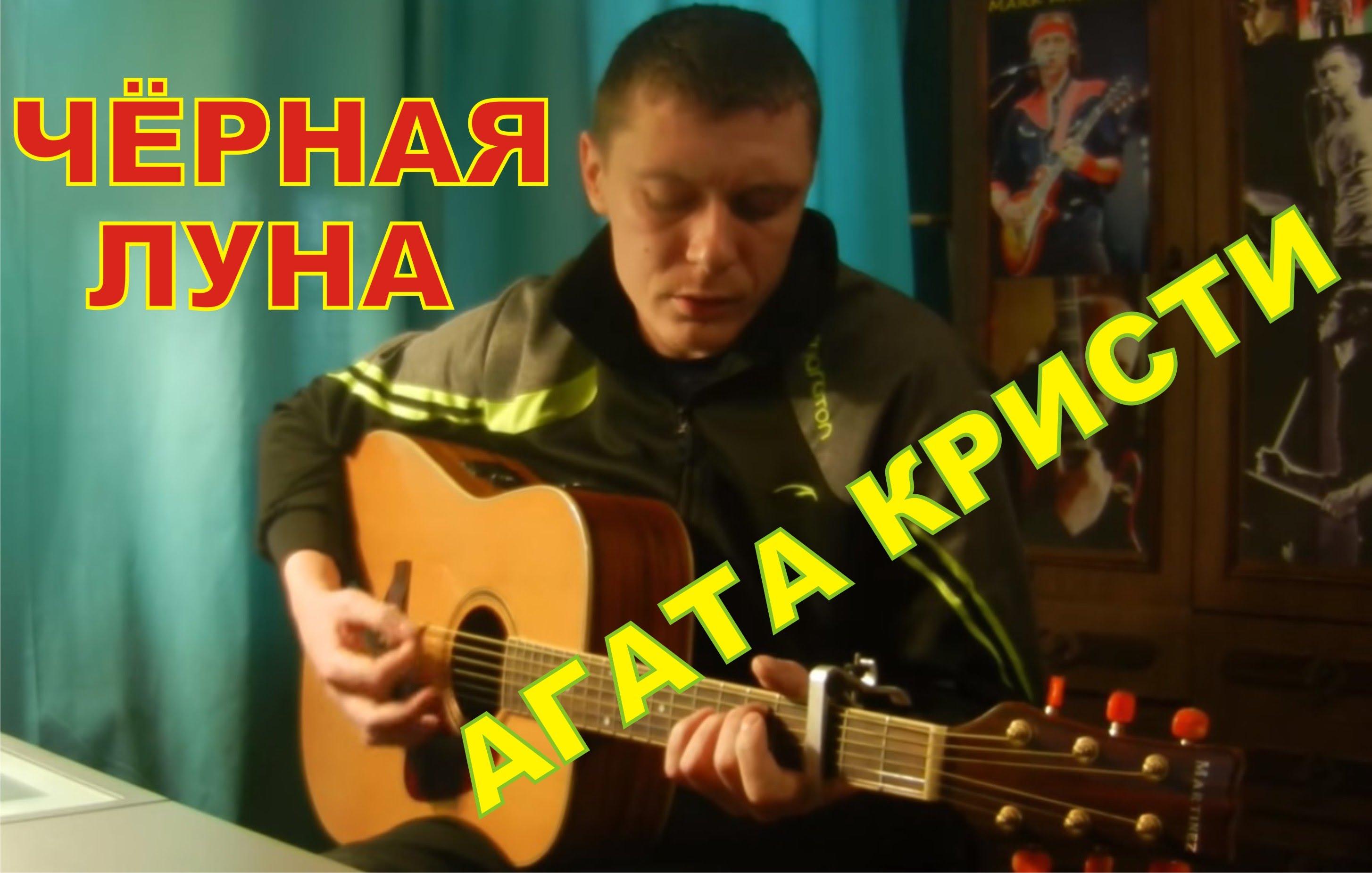 Агата Кристи — ЧРНАЯ ЛУНА (cover — Константин Сапрыкин)