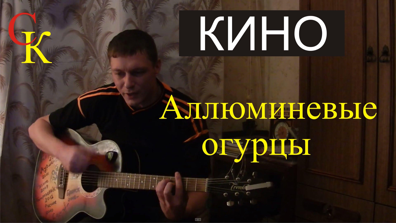 Виктор Цой - Алюминиевые огурцы, аккорды для гитары 77
